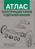 О. А. Ряховский - Атлас конструкций узлов и деталей машин