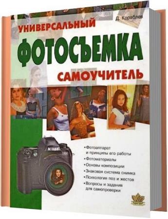 Дмитрий Кораблев - Сборник сочинений (2 книги)