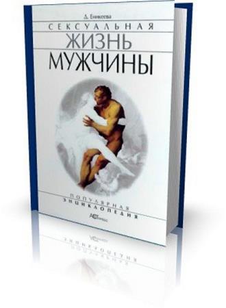 Диля Еникеева - Сексуальная жизнь мужчины (Аудиокнига)