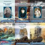 Серия - Жизнь замечательных моряков (19 книг)