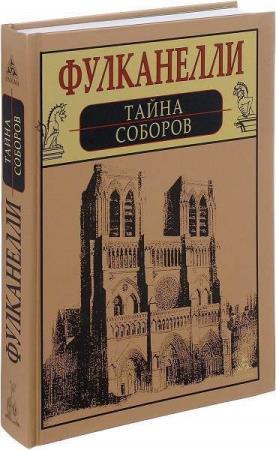 Серия Алый Лев (4 книги)