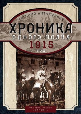 Евгений Анташкевич - Сборник сочинений (6 книг)