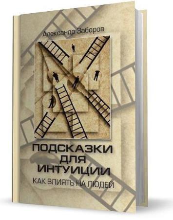 Александр Заборов - Сборник сочинений (2 книги)