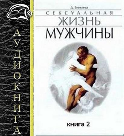 Диля Еникеева - Сексуальная жизнь мужчины 2 (Аудиокнига)