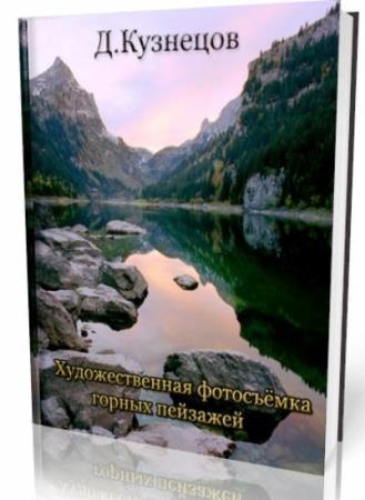 Дмитрий Кузнецов - Сборник сочинений (2 книги)