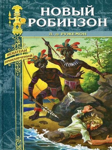 Серия - Необитаемый остров, Робинзонада (68 книг)
