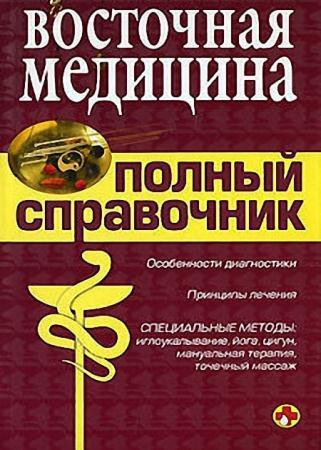 Елисеев Юрий - Восточная медицина. Полный справочник