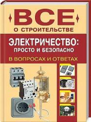 Н.В. Сергеев - Все о строительстве. Электричество: просто и безопасно