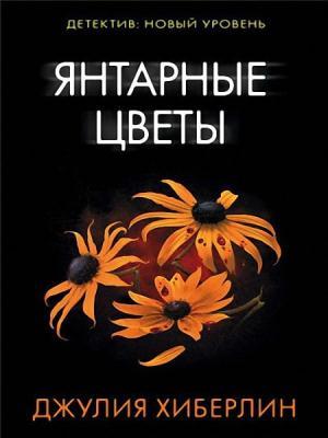 Джулия Хиберлин - Янтарные цветы