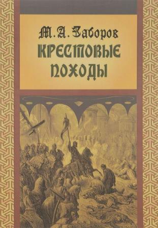 Михаил Заборов - Сборник сочинений (3 книги)