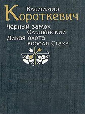 Короткевич Владимир-Черный замок Ольшанский. Дикая охота короля Стаха