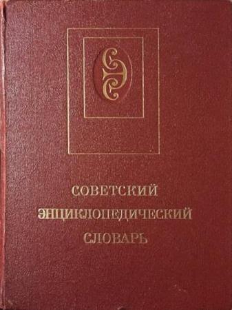 Прохоров (ред.) - Советский энциклопедический словарь (4-е издание)