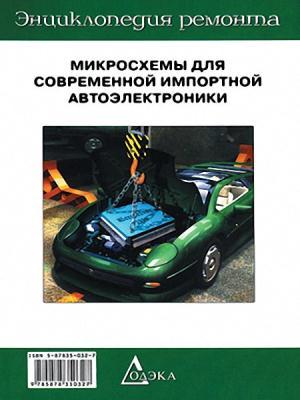 Анфимов Е.С., Полинин Е.И.(сост.) - Микросхемы для современной импортной автоэлектроники