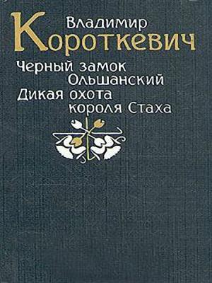 Короткевич Владимир - Черный замок Ольшанский. Дикая охота короля Стаха