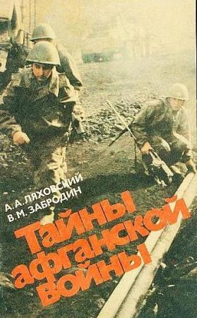 Вячеслав Забродин - Сборник сочинений (2 книги)