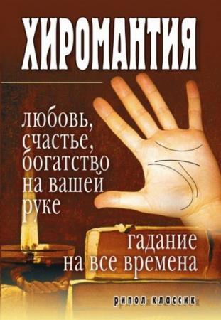Ирина Зайцева - Хиромантия - любовь, счастье, богатство на вашей руке (Аудиокнига)