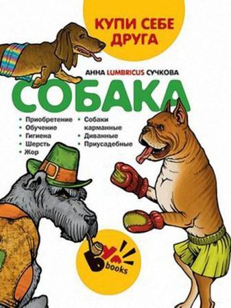 Анна Сучкова - Купи себе друга: собака