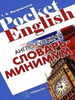 Митрошкина Татьяна - Англо-русский словарь-минимум