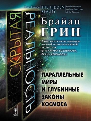 Грин Брайан - Скрытая реальность. Параллельные миры и глубинные законы космоса