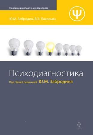Юрий Забродин - Сборник сочинений (2 книги)