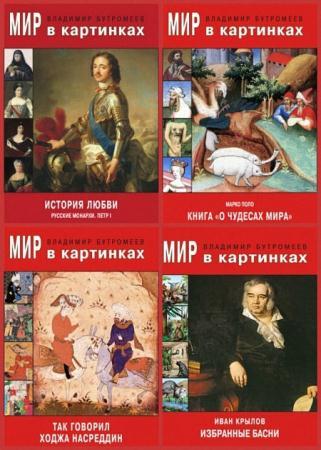 Владимир Бутромеев-Мир в картинках (24 книги)