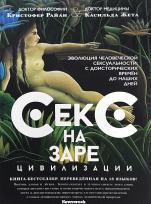 Жета Касильда, Райан Кристофер - Секс на заре цивилизации