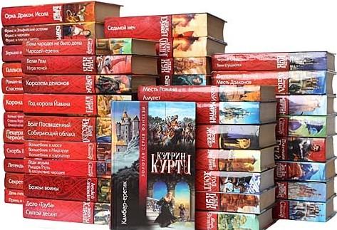 Сборник книг - Золотая серия фэнтези (188 томов)