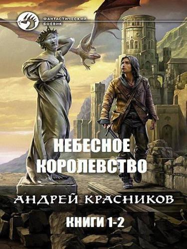 Андрей Красников - Небесное королевство. Дилогия в одном томе