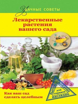 Юрий Горбунов - Лекарственные растения вашего сада