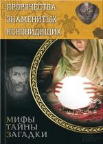 Юрий Пернатьев - Пророчества знаменитых ясновидящих