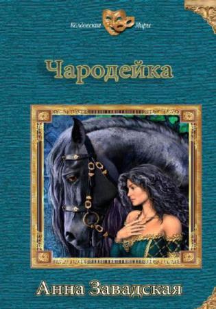 Анна Завадская - Сборник сочинений (5 книг)