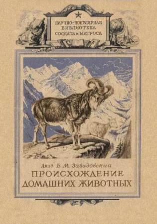 Борис Завадовский - Сборник сочинений (2 книги)
