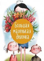 Мария Бершадская - Большая маленькая девочка (11 книг)