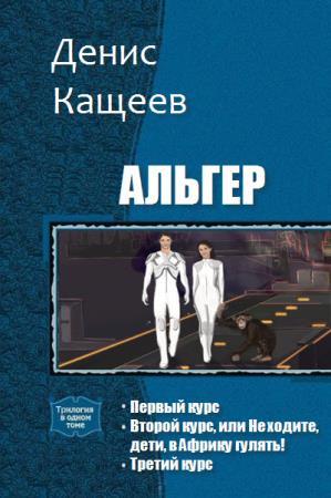 Серия Альгер (5 книг)