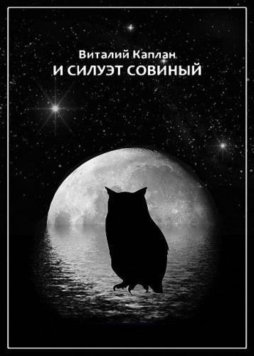 Виталий Каплан - И силуэт совиный
