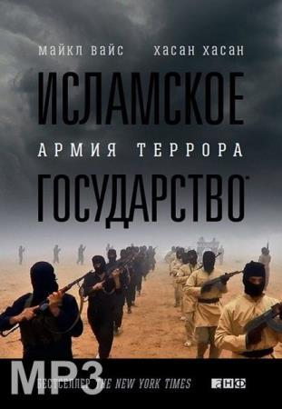 Вайс М., Хасан Х. - Исламское государство. Армия террора (Аудиокнига)