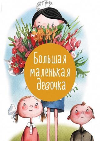 Мария Бершадская-Большая маленькая девочка (11 книг)