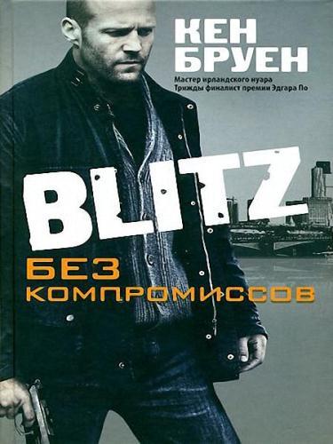 Кен Бруен - Blitz. Без компромиссов