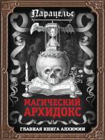 Франц Гартман, Парацельс - Магический архидокс
