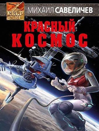 Михаил Савеличев - Красный космос