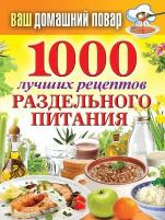 Сергей Кашин - 1000 лучших рецептов раздельного питания