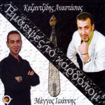 ΚΑΖΑΝΤΖΙΔΗΣ ΑΝΑΣΤΑΣΙΟΣ - ΕΜΑΕΨΕΣ ΤΟ ΚΑΡΔΟΠΟΜ  2008 4k5qybon