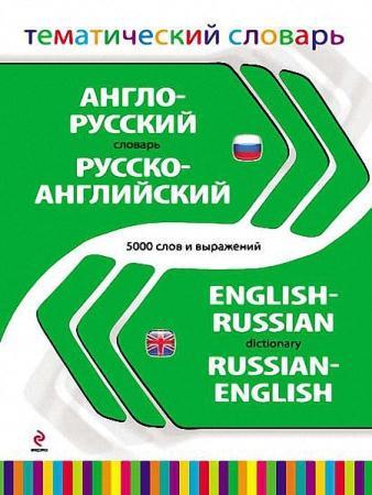 Л.М. Койфман - Англо-русский, русско-английский тематический словарь. 5000 слов и выражений