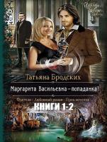 Бродских Татьяна - Маргарита Васильевна — попаданка! Цикл из 2 книг