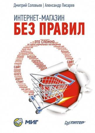 Д. Соловьев, А. Писарев - Интернет-магазин без правил