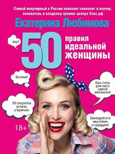Екатерина Любимова - 50 правил идеальной женщины