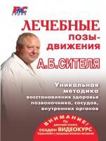 Анатолий Ситель - Лечебные позы-движения А. Б. Сителя