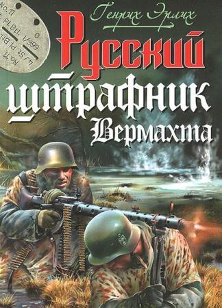 Серия - Война. Штрафбат. Они сражались за Гитлера (18 книг)