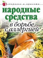 Гальперина Галина - Народные средства в борьбе с аллергией