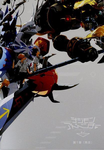 Digimon Adventure tri 1 - Wiedervereinigung 2015 German Dl Dts 720p BluRay x264-Stars